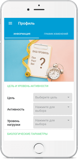 """Скачать """"Карманный диетолог"""""""